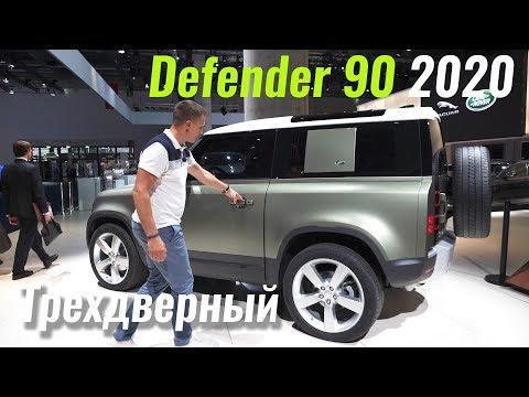 Land Rover Defender 90 Внедорожник класса J - тест-драйв 1
