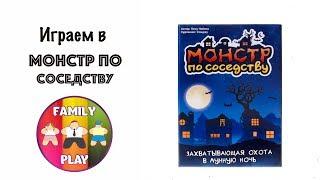 """Настольная игра - Монстр по соседству """"Let"""
