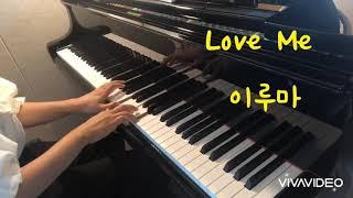 이루마 - Love Me 피아노