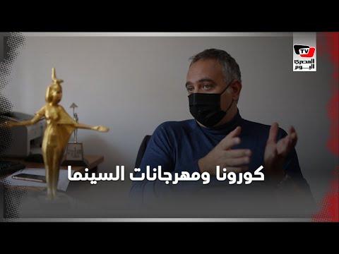 محمد حفظي : الحفلات الليلية سبب كورونا بمهرجان الجونة ..ولن نكرر هذا الخطأ