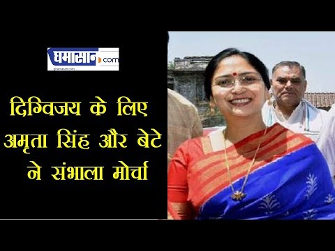 Loksabha Election 2019 : Digvijay के लिए Amrita Singh और बेटे ने संभाला मोर्चा