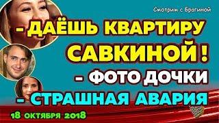 ДАЁШЬ квартирку САВКИНОЙ !!! ДОМ 2 НОВОСТИ, 18 ОКТЯБРЯ 2018
