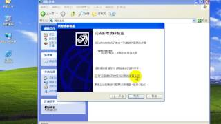 vpnforgame.net : Windows XP 如何設定 PPTP VPN 連線教學 !