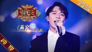 【纯享版】吴青峰 《燕窝》 《歌手2019》第1期 Singer 2019 EP1【湖南卫视官方HD】