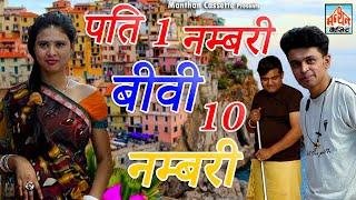 पति 1 नम्बरी बीवी 10 नम्बरी I Pati 1 Numbri Biwi 10 Numbri I Latest Comedy 2021 II Manthan Cassette