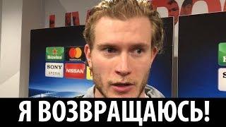 КАРИУС ВОЗВРАЩАЕТСЯ В ЛИВЕРПУЛЬ!!!