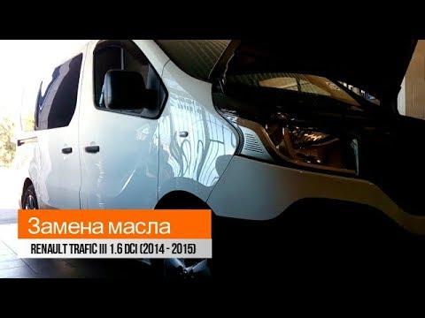 Замена масла Trafic III 1.6 dCi (2014-2015)