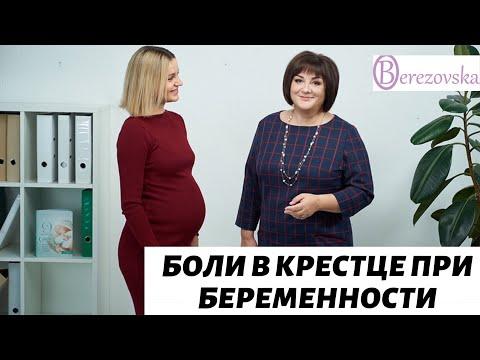 Др. Елена Березовская - Боли в крестце при беременности
