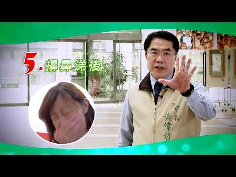 黃偉哲溫馨提醒 洗手5時機 防疫無免驚