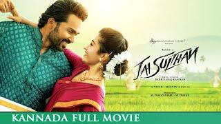 Jai Sulthan - Kannada Full Movie (English Subtitles) | Karthi, Rashmika | Bakkiyaraj Kannan