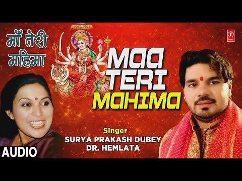 माँ दुर्गा तेरी शक्ति है न्यारी