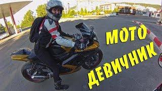 МОТОДЕВИЧНИК | Девушки на мотоциклах Suzuki GSX R 600 & Yamaha R1