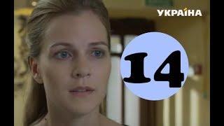 Тайная любовь 14 серия - анонс и дата выхода