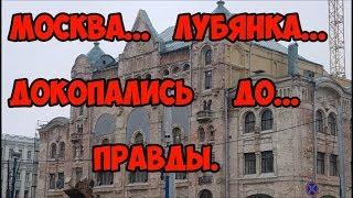 Москва... Лубянка... Докопались до правды.