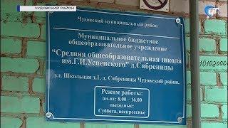 В школе деревни Сябреницы Чудовского района появился новый пандус