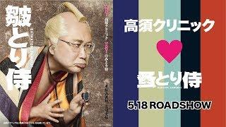 映画『のみとり侍』×高須クリニックコラボレーションTVCM