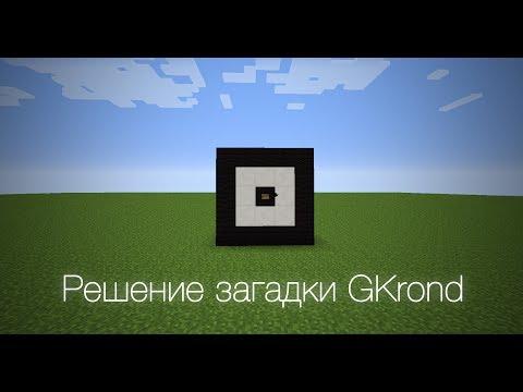 Решение загадки о беспроводном тире GKrond.