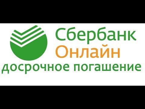 подать заявление на рефинансирование ипотеки в сбербанке онлайн