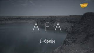 «Аға» 1-бөлім / «Ага» 1 серия