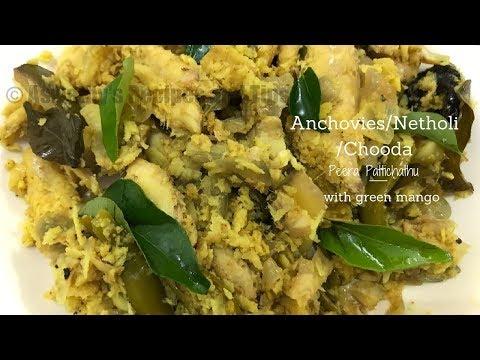 നെത്തോലി / കൊഴുവ / ചൂട പീര പറ്റിച്ചത്  | Anchovies/Netholi/Chooda Peera Pattichathu
