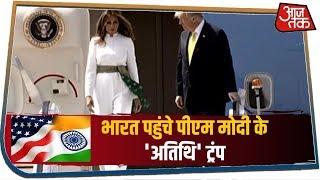 दुनिया के सबसे ताकतवर देश के प्रमुख डोनाल्ड ट्रंप भारत पहुंच गए हैं. अब से कुछ देर में डोनाल्ड ट्रंप मोटेरा स्टेडियम में नमस्ते ट्रंप कार्यक्रम में शामिल होंगे. #ModiWelcomeTrump #TrumpIndiaVisit  #NamasteTrump  आजतक के साथ देखिये देश-विदेश की सभी महत्वपूर्ण और बड़ी खबरें | Watch the latest Hindi news Live on the World's Most Subscribed  News Channel on YouTube.   #AajTakLive #Aajtak #HindiNews ------------------------------------------------------------------------------------------------------------- AajTak Live TV | Aaj Tak | Hindi News | Aaj Tak News Today | आज तक लाइव   Aaj Tak News Channel:   आज तक भारत का सर्वश्रेष्ठ हिंदी न्यूज चैनल है । आज तक न्यूज चैनल राजनीति, मनोरंजन, बॉलीवुड, व्यापार और खेल में नवीनतम समाचारों को शामिल करता है। आज तक न्यूज चैनल की लाइव खबरें एवं ब्रेकिंग न्यूज के लिए बने रहें ।   Aaj Tak is India's best Hindi News Channel. Aaj Tak news channel covers the latest news in politics, entertainment, Bollywood, business and sports. Stay tuned for all the breaking news in Hindi!   Download India's No. 1 Hindi News Mobile App: https://aajtak.app.link/QFAp3ZaHmQ  Subscribe To Our Channel: https://tinyurl.com/y3e8kduy   Official website: https://aajtak.intoday.in/   Like us on Facebook http://www.facebook.com/aajtak   Follow us on Twitter http://twitter.com/aajtak   India Today: http://www.youtube.com/channel/UCYPvA...   SoSorry: https://www.youtube.com/user/sosorryp...   Tez: http://www.youtube.com/user/teztvnews   Dilli Aajtak: http://www.youtube.com/user/DilliAajtak