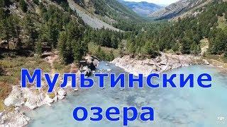 Мультинские озера и озеро Куйгук на Горном Алтае