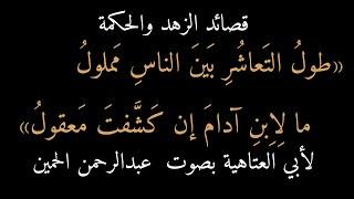 تحميل اغاني مجانا ٩) أبو العتاهية : طول التعاشر بين الناس بصوت الحمين