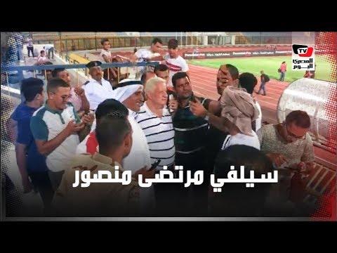 جماهير الزمالك من مصر والخليج يلتقطون الصور التذكارية مع مرتضى منصور