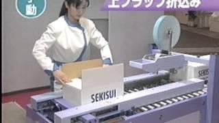 1台で「組み立て」「箱詰め」「封緘」がラクにこなせる、セキスイ 半自動製函封緘機 ワークメイト01 CK01