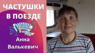 ЧАСТУШКИ! В поезде. Анна Валькевич. 6 мая 2019 г. ГАРМОНЬ В МОЕМ СЕРДЦЕ!