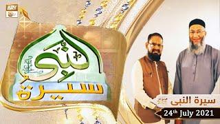 Seerat Un Nabi (S.A.W.W) - Dr.Mehmood Ghaznavi - 24th July 2021 - ARY Qtv