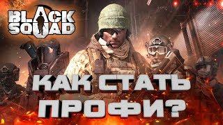 Black Squad | Как начать хорошо играть?| Обзор винтовки CZ 805 A2 | Советы, гайды