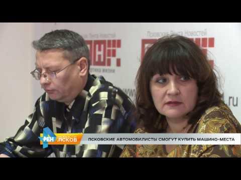 Новости Псков 14.11.2016 # Псковские автомобилисты смогут купить машино-места