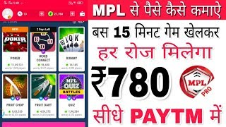 MPL Pro Se Paise Kaise Kamaye 2020 ! How to Earn Money form MPL Pro - Download this Video in MP3, M4A, WEBM, MP4, 3GP