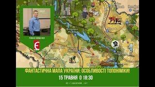 Фантастична мапа України