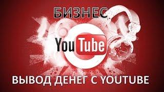 Вывод денег с YouTube!!!