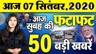 INDIA LOCKDOWN 5.0 - 04 June आज सुबह की देश दुनिया की ताजा व मुख्य खबरें   Morning Nonstop 50 News