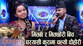 Kamala Ghimire    Pradip Rokka    Lok Dohori    Shobha Tripathi