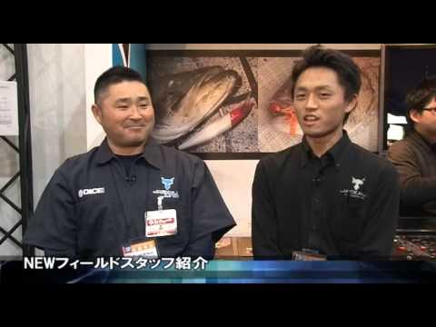 ジャッカル 新フィールドスタッフ紹介(フィッシングショー2013)