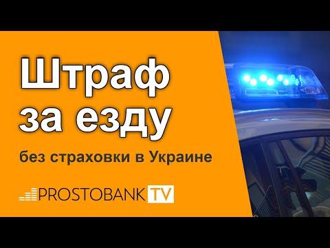 Штраф за езду без страховки в Украине