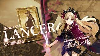 Fate/GrandOrderTVCMエレシュキガルver