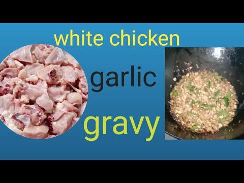 White chicken  garlic grave khana banane ki Aasan recipe in Hindi