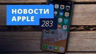Новости Apple, 283 выпуск: блокировка сервиса в России и iPhone с поддержкой 5G