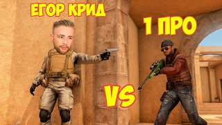 ЕГОР КРИД VS 1 ПРО В STANDOFF 2