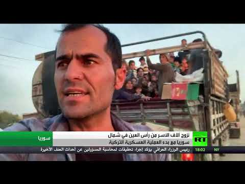 العرب اليوم - نزوح آلاف الأسر من رأس العين في شمال سورية