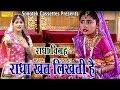 राधा वियोग : राधा खत लिखती है    राधा की ब्यथा का वर्णन    Most Popular Krishna Song Bhajan