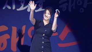 정미애 - 수은등 (원곡 김연자) (Jung Mi Ae) [전국해양스포츠제전] 4K 직캠 by 비몽
