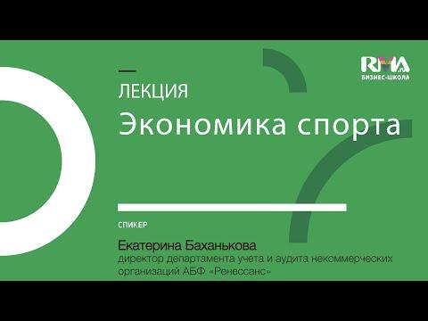 Экономика спорта от Екатерины Баханьковой