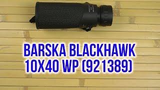 Распаковка Barska Blackhawk 10X40 WP 921389