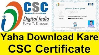 CSC Certificate Download | How to download csc certificate | CSC certificate kaise download kare